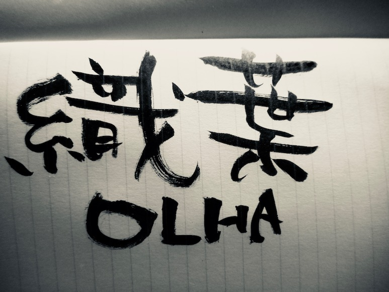 Японські ієрогліфи: чому це не так страшно, як видається